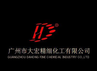 广州市大宏精细化工有限公司