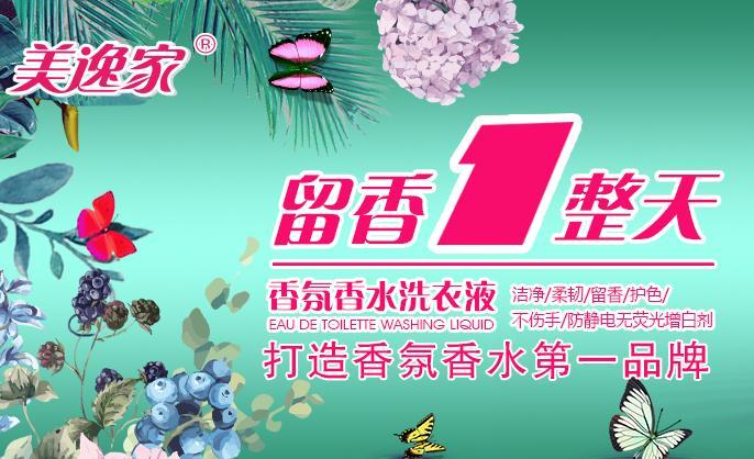 广州市净逸日化用品有限公司