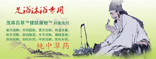 深圳市茂森健康科技有限公司