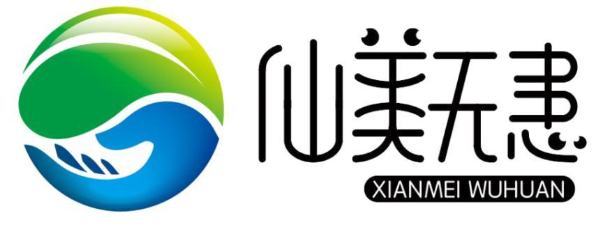 湖南省仙泉自然生物科技有限责任公司