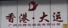广州汉雅化妆品有限公司