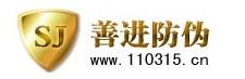 武汉善进防伪科技有限公司