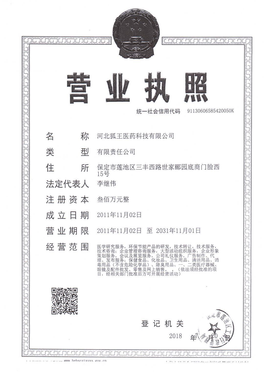 河北狐王�t�科技有限公司
