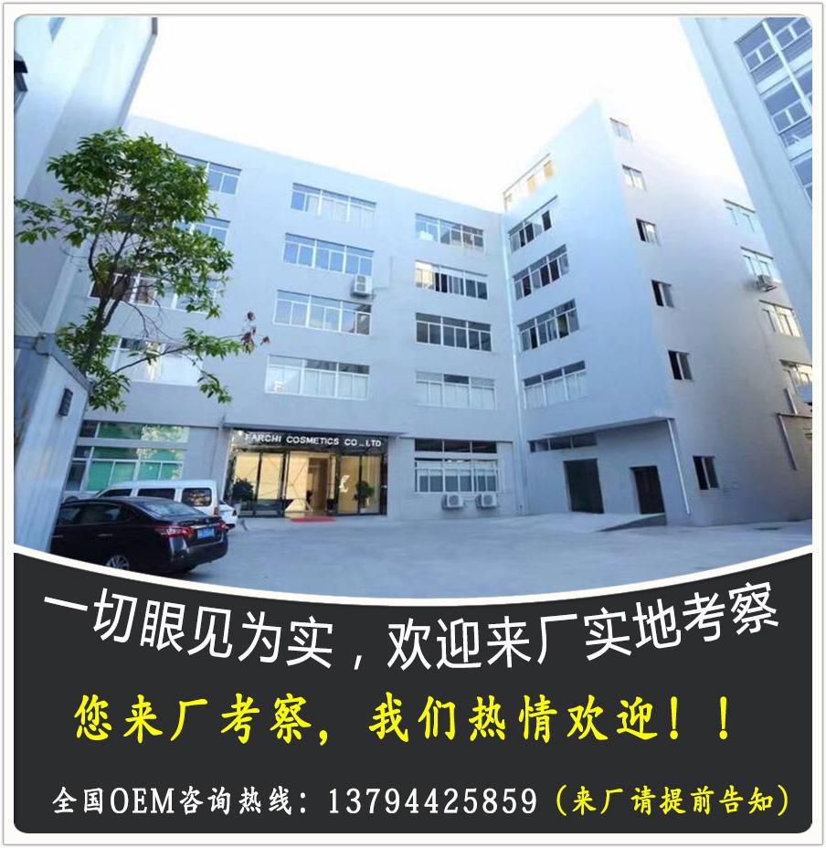 广州市法曲化妆品有限公司