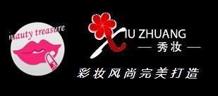 广州秀妆生物科技有限公司