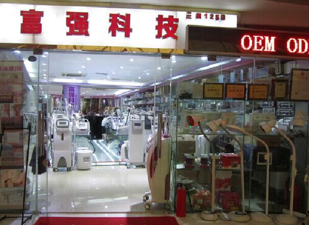 广州市富强美容仪器设备有限公司