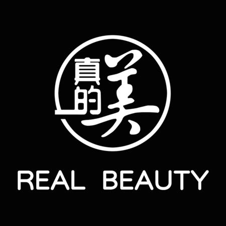 广州真的美化妆品有限公司