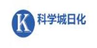 北京科学城日化有限公司