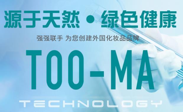 洞玛生物技术(深圳)有限公司