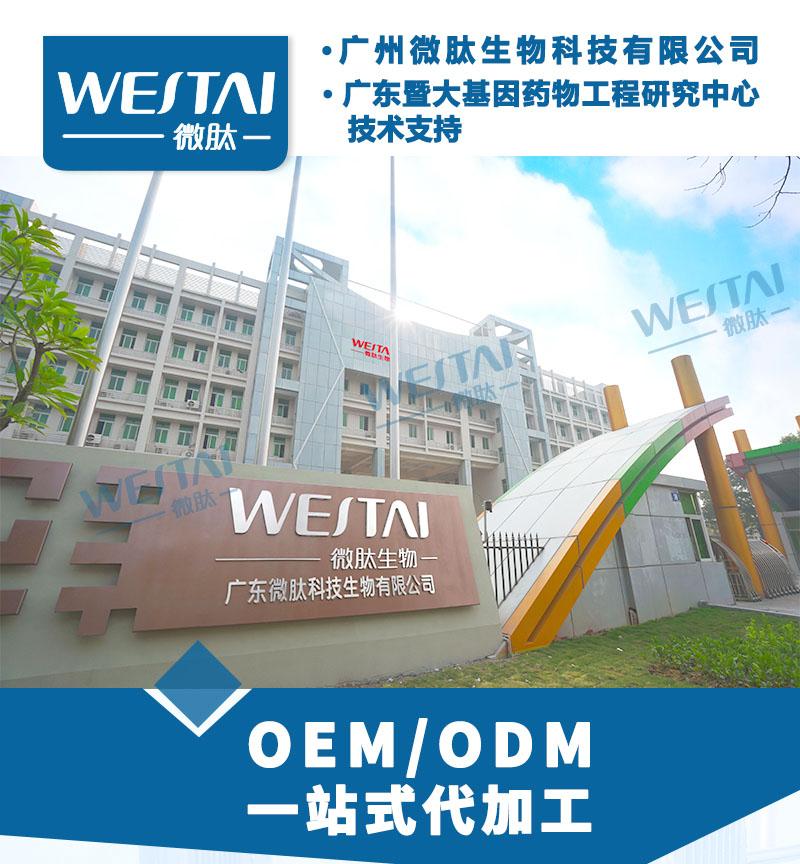 广东微肽生物科技有限公司