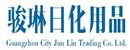 广州市骏琳贸易有限公司