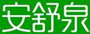 江苏安舒泉健康科技有限公司