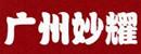 广州妙耀生物科技有限公司