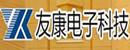 徐州友康电子科技有限公司