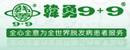 宝鸡韩勇9+9制药厂