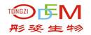 广州彤姿生物科技有限公司