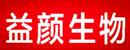 广州益颜生物科技有限公司