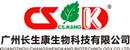 广州长生康生物科技有限公司