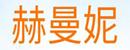 赫曼妮药业(广州)有限公司