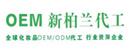 广州新柏兰生物制品有限公司
