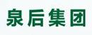 泉后(深圳)信息技术有限公司