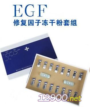 EGF**因子冻干粉套组