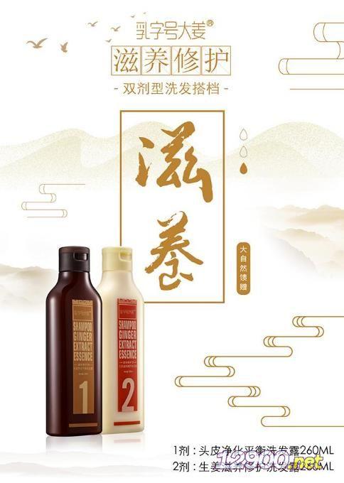 乳字号大姜滋养修护双剂型洗发搭档滋养修护