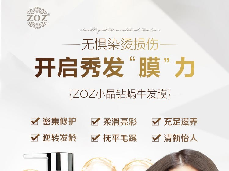 ZOZ小晶钻蜗牛乳液发膜68元一瓶  洗发露哪个牌子好