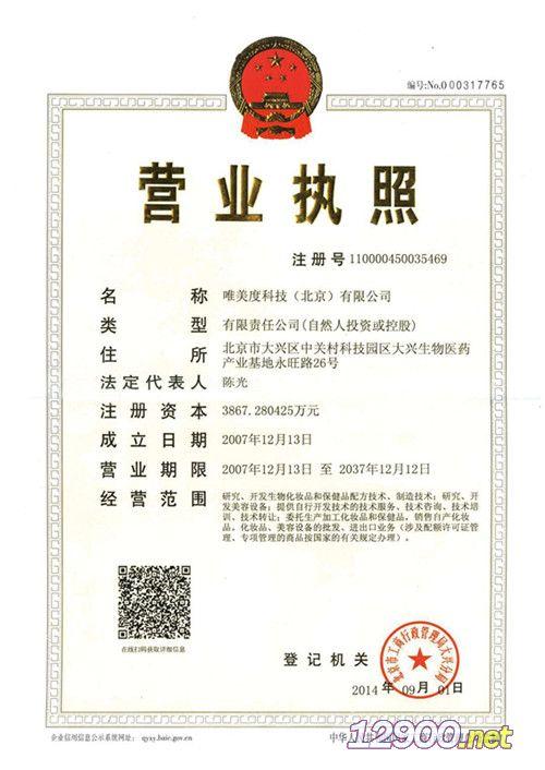 北京唯美度公司_唯美度科技(北京)有限公司招商电话、地址、介绍